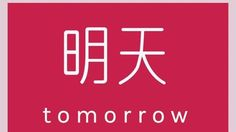 time for #wordoftheday. Here's how you write and say tomorrow in #Chinese.  #languageexchange #languagelearners #languagelearning #mandarin #globaldaily #worldtravelers #chinesecharacters