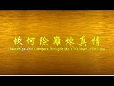 """【Eastern Lightning】Micro Film """"Hardships and Dangers Brought Me a Refine..."""