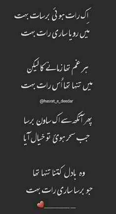 Urdu Funny Poetry, Poetry Quotes In Urdu, Best Urdu Poetry Images, Love Poetry Urdu, My Poetry, Words Quotes, Qoutes, Poetry Photos, Hurt Quotes