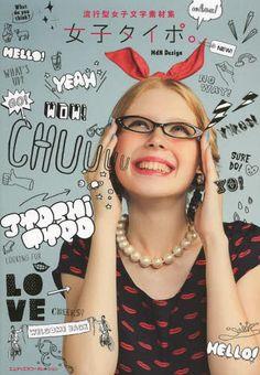 おすすめのデザイン本「流行型女子文字素材集 女子タイポ。」