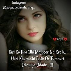 Or tumari dhajjiyan udade😣😾😾 @zoya_bepanah_ishq_ Follow Like&comment Love Hate Quotes, Quotes About Hate, Secret Love Quotes, Love Song Quotes, Crazy Girl Quotes, Funny True Quotes, Sassy Quotes, Girly Quotes, Maya Quotes
