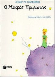 Reissue, which includes the original illustrations drawn by Saint-Exupery. The Little Prince tells the story of a pilot who makes a forced landing . Best Books To Read, Great Books, My Books, Helsinki, St Exupery, Reading Stories, Reading Aloud, The Little Prince, Air France