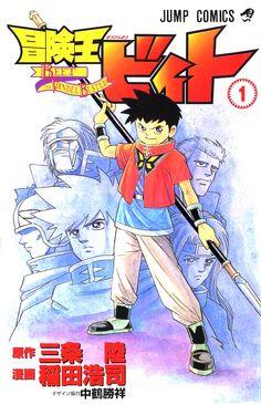 El Manga Bouken Ou Beet de Riku Sanjo y Koji Inada volverá a publicarse en Primavera del 2016.