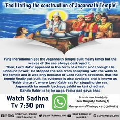 Jagannath Temple Puri, Lord Jagannath, Spiritual Stories, Spiritual Quotes, Believe In God Quotes, Quotes About God, Happy Baisakhi, Age Of Mythology, Precious Book