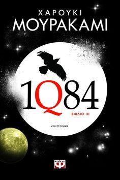 by Haruki Murakami 1q84, Haruki Murakami, Book Worms, Books To Read, Greek, Magazine, Reading, Movie Posters, Art Nouveau