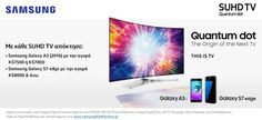 Με κάθε αγορά Samsung SUHD TV, ένα smartphone Galaxy A3 ή Galaxy S7 edge