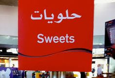 Image result for arabic street signs Arabic Language, Learn A New Language, Learning Arabic, Street Signs, Vocabulary, Signage, Coding, Neon Signs, Education