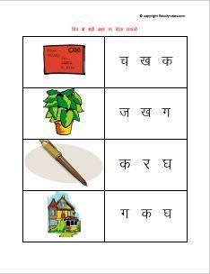 Hindi vyanjan worksheets for kindergarten kids to practice Hindi alphabet. Alphabet Writing Worksheets, Nursery Worksheets, English Worksheets For Kindergarten, Printable Preschool Worksheets, English Worksheets For Kids, 1st Grade Worksheets, Kindergarten Activities, Printables, Lkg Worksheets