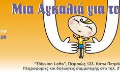 Μια αγκαλιά για το παιδί - http://ipop.gr/themata/vgainw/mia-agkalia-gia-pedi/