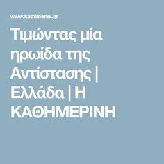 Τιμώντας μία ηρωίδα της Αντίστασης   Ελλάδα   Η ΚΑΘΗΜΕΡΙΝΗ