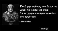 Great Words, Wise Words, Stealing Quotes, Funny Quotes, Life Quotes, Religion Quotes, Greek Quotes, Famous Quotes, Philosophy