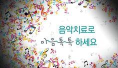 『음악치료』로 마음톡톡 하세요 http://gscaltexmediahub.com/archives/11144