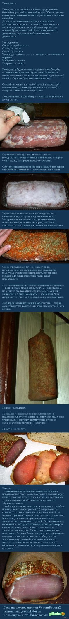 Полендвица(вяленое мясо) - рецепт Fish Recipes, Meat Recipes, Cooking Recipes, How To Make Sausage, Food To Make, Food Photo, Food Dishes, Good Food, Food And Drink