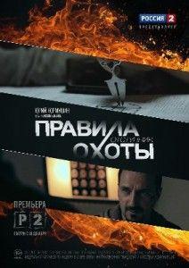Правила охоты. Отступник (2014) | Смотреть русские сериалы онлайн