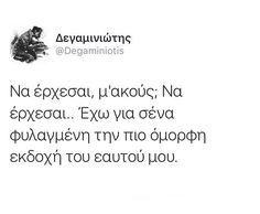 Everyday Quotes, Greek Quotes, Relationship Quotes, Love Quotes, Poems, Mindfulness, Messages, Feelings, Sayings
