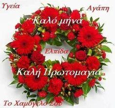 Christmas Wreaths, Floral Wreath, Seasons, Wallpaper, Holiday Decor, Fun, Cards, Home Decor, Happy