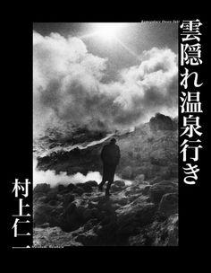 中房温泉・湯の里をめぐる 1/2 2003年8月 : 暗 箱 夜 話 【弐 號】