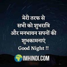 Good Night Shayari ! नाईट शायरी ! Shubh Ratri Shayari Good Night My Friend, Shayari Status, Calm, Friends, Amigos, Boyfriends
