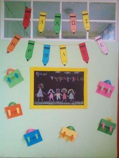 1st Day Of School, Back To School, Kindergarten, Education, Blog, Kids, Journaling, Young Children, Boys