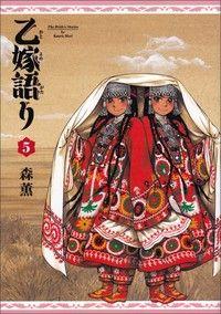Read Otoyomegatari manga chapters for free.You could read the latest and hottest Otoyomegatari manga in MangaHere. Manga News, Manga List, Comic Artist, Anime Style, Manga Anime, Culture, Art Work, Manga Collection, Japanese Illustration