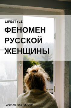 Феномен русской женщины – Woman & Delice