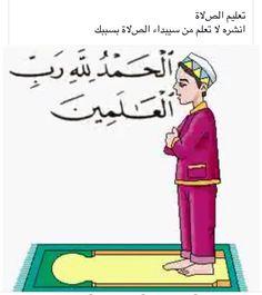 فلاش تعليمي يدرب التلاميذ على خطوات الصلاة بالصوت والصورة خاص ل #كفايات #التربية_الإسلامية #الصف_الأول #وسائل_تعليمية #التعلم_باللعب #المنهج_الوطني_الجديد