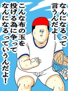 惚れさせ859 「くだらない争いはもうよせよ…」   地獄のミサワの「女に惚れさす名言集」 Vaporwave, Cartoon, Baseball Cards, Manga, Funny, Cute, Kawaii, Cartoons, Manga Comics