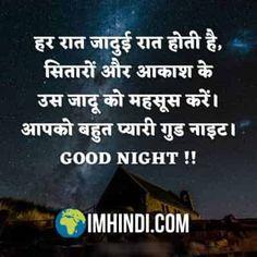 Good Night Shayari ! नाईट शायरी ! Shubh Ratri Shayari Happy Shayari In Hindi, Shayari Status, Good Night My Friend, Shayari Photo, Happy New Year Wishes, Breakup, Image, Breaking Up, Happy New Year