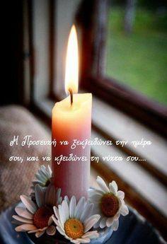 Εικονες Greek Quotes, Positive Thoughts, Pillar Candles, Religion, Positivity, Faith, Blog, Good Morning Wishes, Good Nite Images