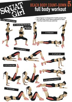 Total Body Workout. Get ready for the beach!