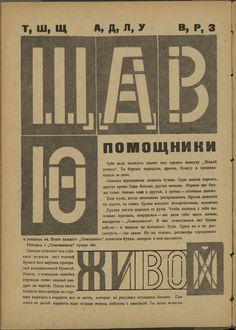 Универсальный трафарет для плакатов от журнала «Чиж»
