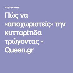 Πώς να «αποχωριστείς» την κυτταρίτιδα τρώγοντας - Queen.gr