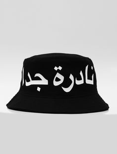 Very Rare Arabic Bucket Hat  26bbf96f7aec