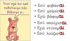 Greek Alphabet, Greek Language, Gym Tips, Back 2 School, Classroom Organization, Grammar, Spelling, Therapy, Teacher