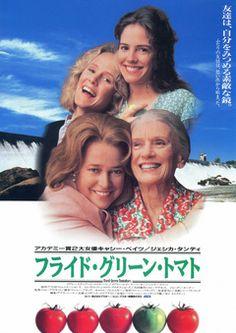 フライド・グリーン・トマト - Yahoo!映画