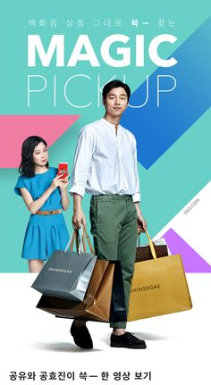 Magic Pickup Web Design, Web Banner Design, Web Layout, Layout Design, Pop Up Banner, Event Banner, Event Page, Poster Ads, Korea Fashion
