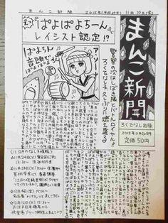 ろくでなし子独占手記「ぱよぱよちーん」騒動の全真相