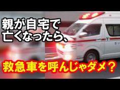 【衝撃】なぜ、自宅で家族が亡くなった時、救急車を呼ばないほうが良いのか? 呼んだ後、驚愕の悲劇が遺族に待っている…【雑学魂】 - YouTube