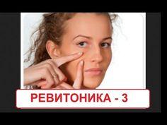 Методика омоложения лица и шеи. Ревитоника - YouTube