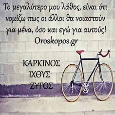 Magazino1: 3 ζώδια μας λένε... Libra, Cool Words, Zodiac, Funny Pictures, Sayings, Quotes, Greek, Posts, Album
