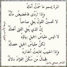 Pin By Noureddineezzahir On حلاوة اللسان شعر Beautiful Arabic Words Islam Facts Life Quotes