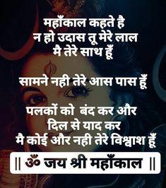 Shiv g shayari