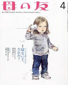 母の友 2011年 04月号 [雑誌] | 本 | Amazon.co.jp
