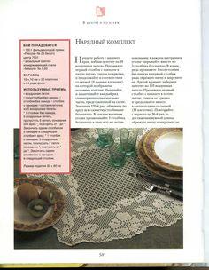Gallery.ru / Фото #57 - Вязание в технике филе - WhiteAngel