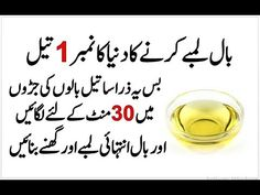Best Hair Growth Oil Get Long, Healthy, Thicker Hair Magical Hair Oil For Long Hair. Here i am telling how to make best long hair oil at home. Best Hair Growth Oil, Best Hair Oil, Beauty Tips For Skin, Health And Beauty Tips, Long Hair Oil, Yogurt Hair Mask, Herbal Store, How To Grow Your Hair Faster, Best Makeup Tips