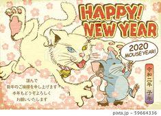 ネコの年賀状、ポップな年賀状、かわいい年賀状をお探しならこちらがオススメ! ネコとネズミが追いかけっこする、あのアニメキャラを和風にパロディした2020年子年用年賀状テンプレートです。 賀詞や添え書き違いの全5パターンの中から、お好きなデザインをお選びいただけます。  #2020年賀状 #年賀状テンプレート #2020年 #令和2年 #子年 #年賀状 #テンプレート Cat Mouse, New Year Card, Comics, Cats, Gatos, Cartoons, Cat, Kitty, Comic