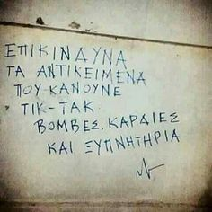 Street Art Utopia, Words Worth, Greek Quotes, Wall Quotes, Quote Of The Day, Real Life, How To Make, Fashion Inspiration, Walls