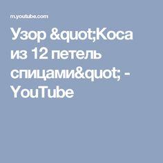 """Узор """"Коса из 12 петель спицами"""" - YouTube"""