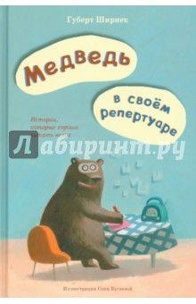 Хуберт Ширнек - Медведь в своём репертуаре. Истории, которые хорошо читать вслух обложка книги