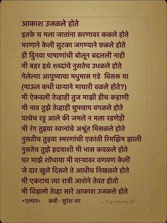 #कविता  #मराठी  #Marathi #poem  #काव्य  #सुरेश भट #एल्गार #सरण #आकाश #उजळले #मरण Long Inspirational Quotes, Motivational Poems, Positive Quotes, Marathi Love Quotes, Marathi Poems, Marathi Calligraphy, Hanuman Images, Mother Poems, Gulzar Quotes